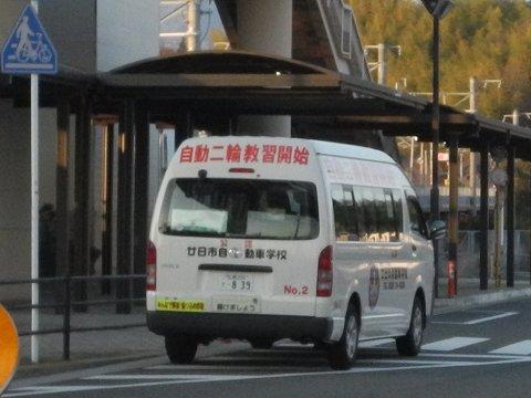 高陽 自動車 学校